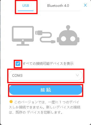1af65a1811 5.  「デバイス接続」のポップアップが表示されますので、「USB」を選択してください。デバイスのシリアルポートが自動的に検出されるので、「接続」をクリックします。
